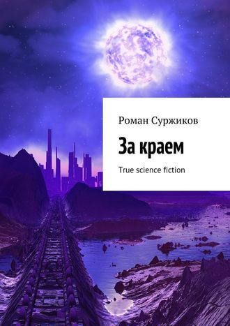 Роман Суржиков, За краем. True science fiction
