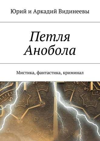 Юрий и Аркадий Видинеевы, Петля Анобола. Мистика, фантастика, криминал