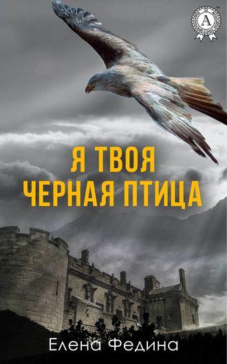 Елена Федина, Я твоя черная птица