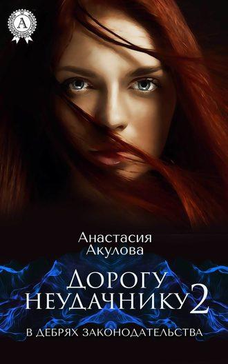 Анастасия Акулова, Дорогу неудачнику – 2. В дебрях законодательства