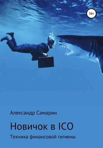 Александр Самарин, Новичок в ICO. Техника финансовой гигиены