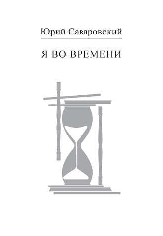 Юрий Саваровский, Я во времени