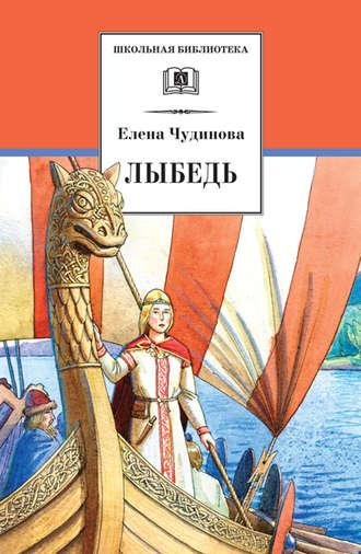 Елена Чудинова, Лыбедь (сборник)