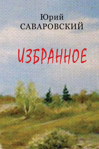Юрий Саваровский, Избранное