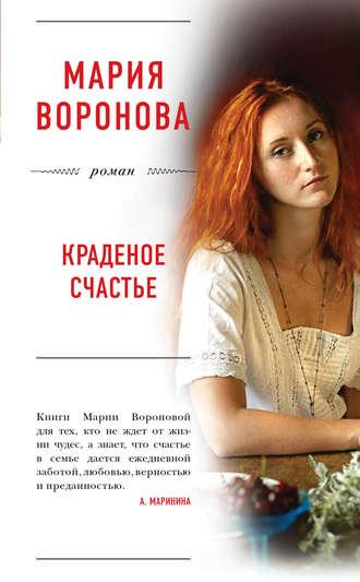 Мария Воронова, Краденое счастье