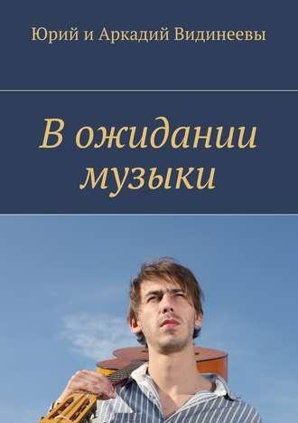 Юрий и Аркадий Видинеевы, В ожидании музыки