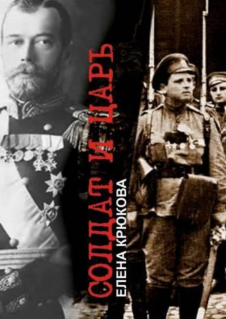 Елена Крюкова, Солдат иЦарь. Два тома в одной книге