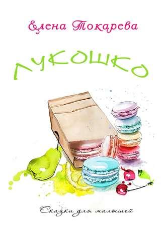 Елена Токарева, Лукошко
