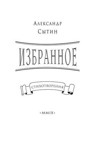 Александр Сытин, Избранное
