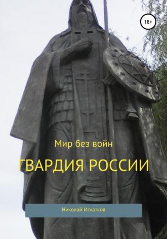Николай Игнатков, Гвардия России. Сборник стихотворений