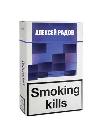 Алексей Радов, Smoking kills