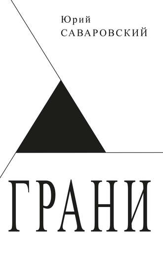 Юрий Саваровский, Грани