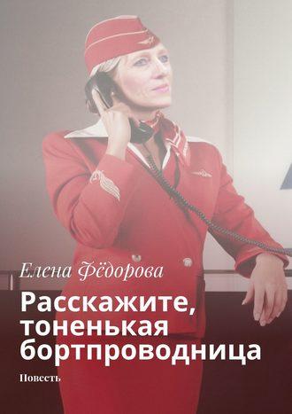 Елена Фёдорова, Расскажите, тоненькая бортпроводница. Повесть