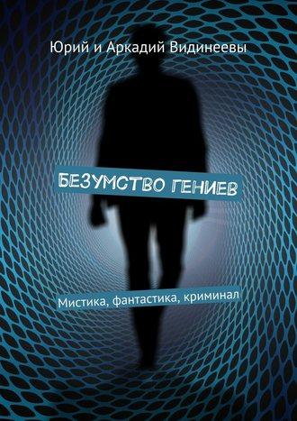 Юрий и Аркадий Видинеевы, Безумство гениев. Мистика, фантастика, криминал