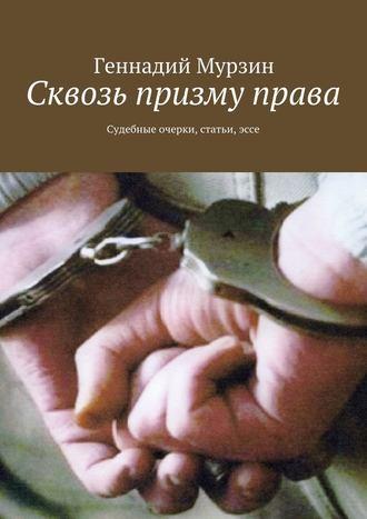 Геннадий Мурзин, Сквозь призму права. Судебные очерки, статьи, эссе