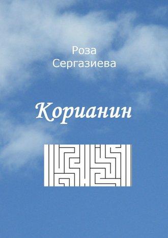 Роза Сергазиева, Корианин