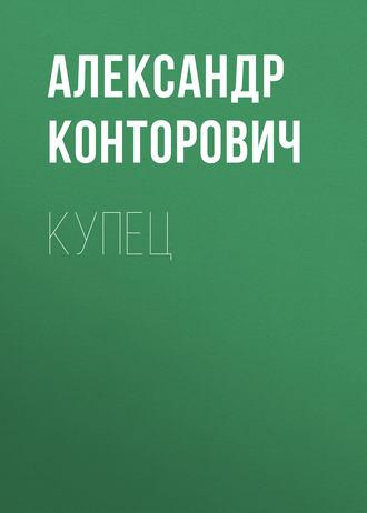 Александр Конторович, Купец