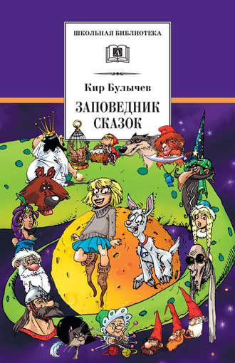 Кир Булычев, Заповедник сказок (сборник)