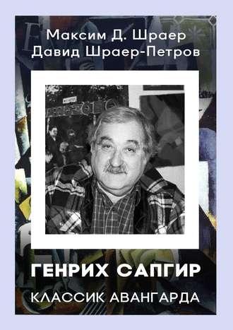 Давид Шраер-Петров, Максим Шраер, ГЕНРИХ САПГИР классикавангарда. 3-еиздание, исправленное