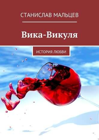 Станислав Мальцев, Вика-Викуля. История любви