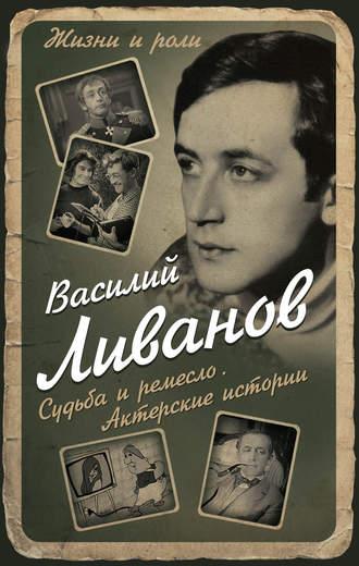 Василий Ливанов, Судьба и ремесло. Актерские истории