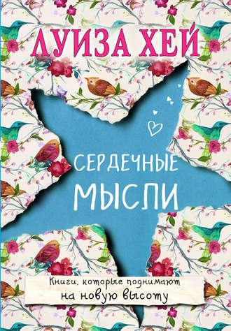 Луиза Хей, Сердечные мысли (сборник)