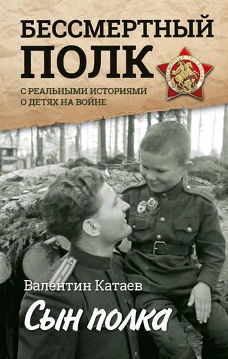 Валентин Катаев, Сын полка. Реальные истории о детях на войне (сборник)
