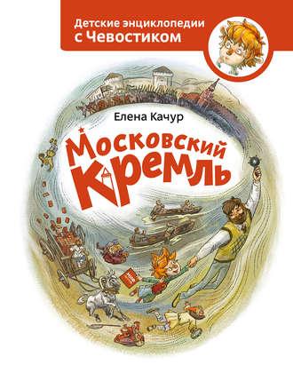 Елена Качур, Московский Кремль