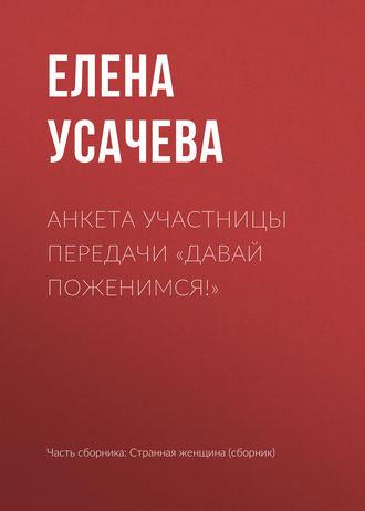 Елена Усачева, Анкета участницы передачи «Давай поженимся!»