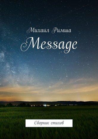 Михаил Римша, Message. Сборник стихов