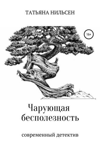 Татьяна Нильсен, Чарующая бесполезность