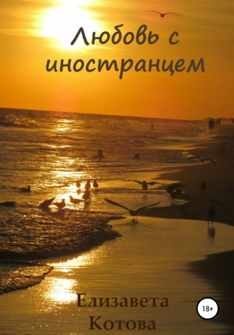 Елизавета Котова, Любовь с иностранцем