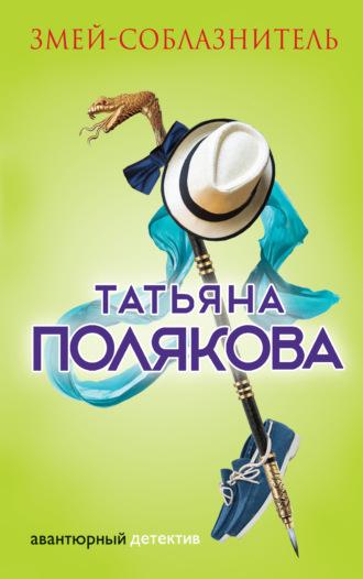 Татьяна Полякова, Змей-соблазнитель