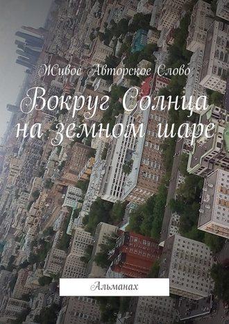 Татьяна Помысова, Вокруг Солнца наземномшаре. Альманах