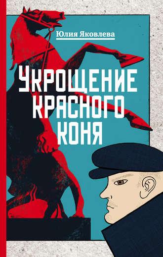 Юлия Яковлева, Укрощение красного коня