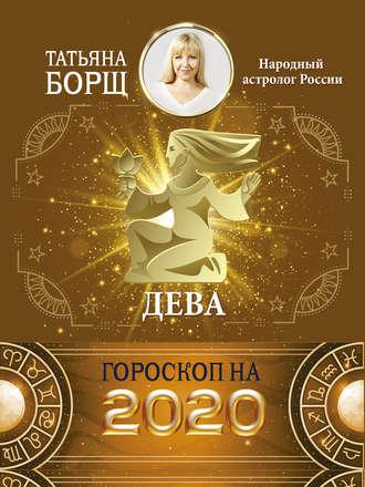 Татьяна Борщ, Дева. Гороскоп на 2020 год