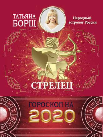 Татьяна Борщ, Стрелец. Гороскоп на 2020 год