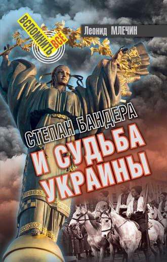 Леонид Млечин, Степан Бандера и судьба Украины