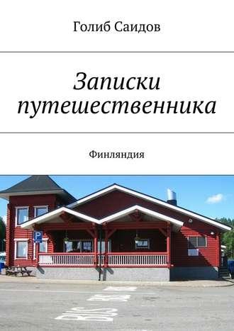 Голиб Саидов, Записки путешественника. Финляндия