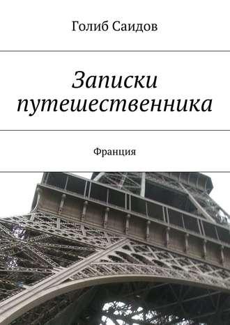 Голиб Саидов, Записки путешественника. Франция