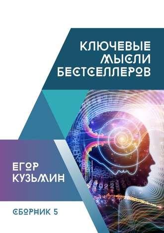 Егор Кузьмин, Ключевые мысли бестселлеров. Сборник№5