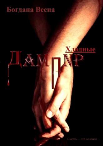 Богдана Весна, Хладные. Продолжение. Дампир. Смерть – это неконец…