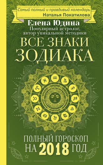 Елена Юдина, Полный гороскоп на 2018 год. Все знаки Зодиака