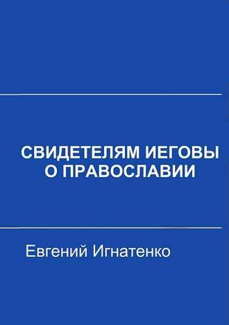 Евгений Игнатенко, Православие: вопросы и ответы