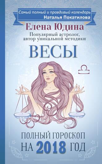 Елена Юдина, Весы. Полный гороскоп на 2018 год