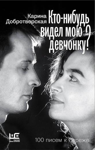 Карина Добротворская, Кто-нибудь видел мою девчонку? 100 писем к Сереже