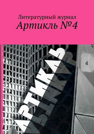 Коллектив авторов, Артикль.№4 (36)