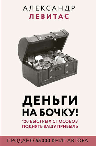Александр Левитас, Деньги на бочку