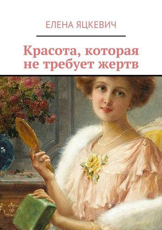 Елена Яцкевич, Красота, которая нетребует жертв