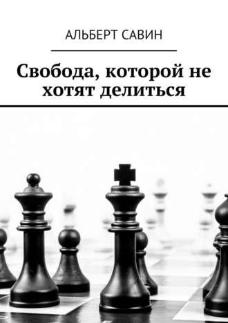 Альберт Савин, Свобода, которой не хотят делиться